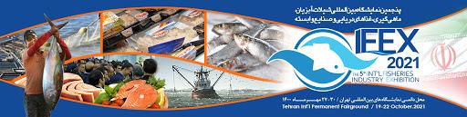 برگزاری پنجمین نمایشگاه بین المللی شیلات، آبزیان، ماهیگیری، غذاهای دریایی و صنایع وابسته