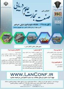 پوستر برگزاری کنفرانس ملی صنعت، تجارت و علوم دریایی در دانشگاه علوم و فنون دریایی خرمشهر