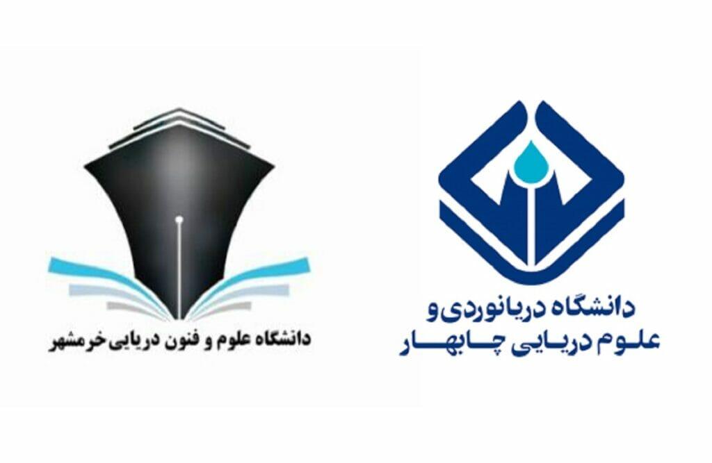 لوگوی دانشگاه علوم و فنون دریایی خرمشهر و دانشگاه دریانوردی و علوم دریایی چابهار