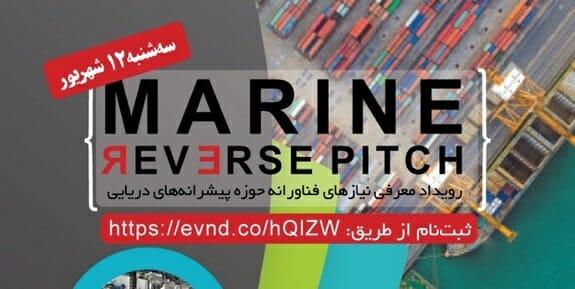 نخستین رویداد تقاضامحور صنایع دریایی کشور برگزار شد