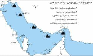 مناطق پنجگانه نیروی دریایی سپاه در خلیجفارس