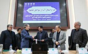 امضا تفاهمنامه انتقال آب دریای عمان به شرق کشور