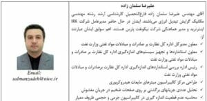 سوابق-کاری-علیرضا-سلمان-زاده-مدیرعامل-شرکت-نفت-فلات-قاره