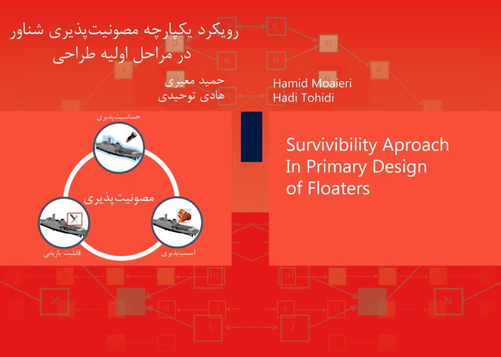 رویکرد یکپارچه مصونیتپذیری شناور در مراحل اولیه طراحی