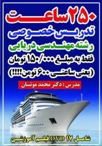 فیلم آموزشی از 9 درس از رشته مهندسی دریایی-مدرس دکتر محمد مونسان