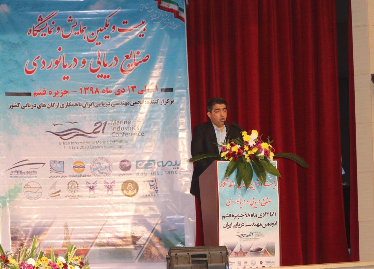 هدف از برگزاری همایش صنایع دریایی، رسیدن به توسعه است