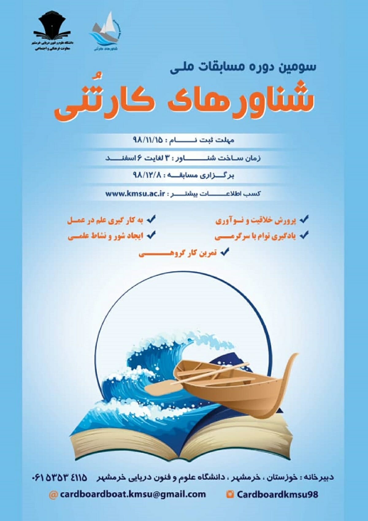 دانشگاه علوم و فنون دریایی خرمشهر میزبان سومین دوره مسابقات ملی شناورهای کارتنی