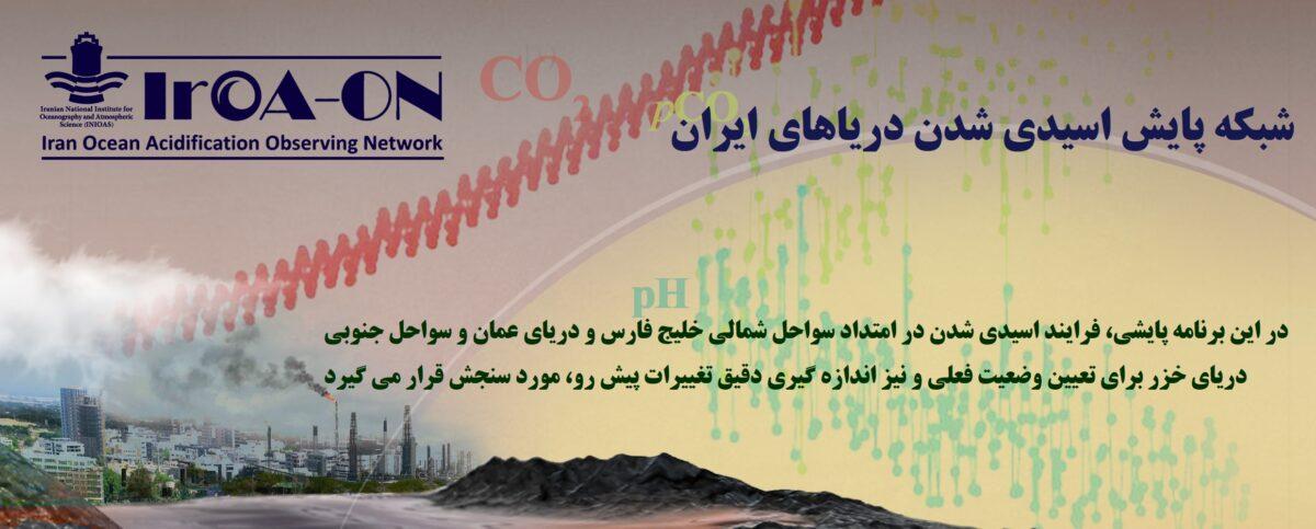 شبکه پایش اسیدی شدن دریاهای ایران