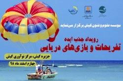 فراخوان رویداد جذب ایده تفریحات و بازی های دریایی در کیش