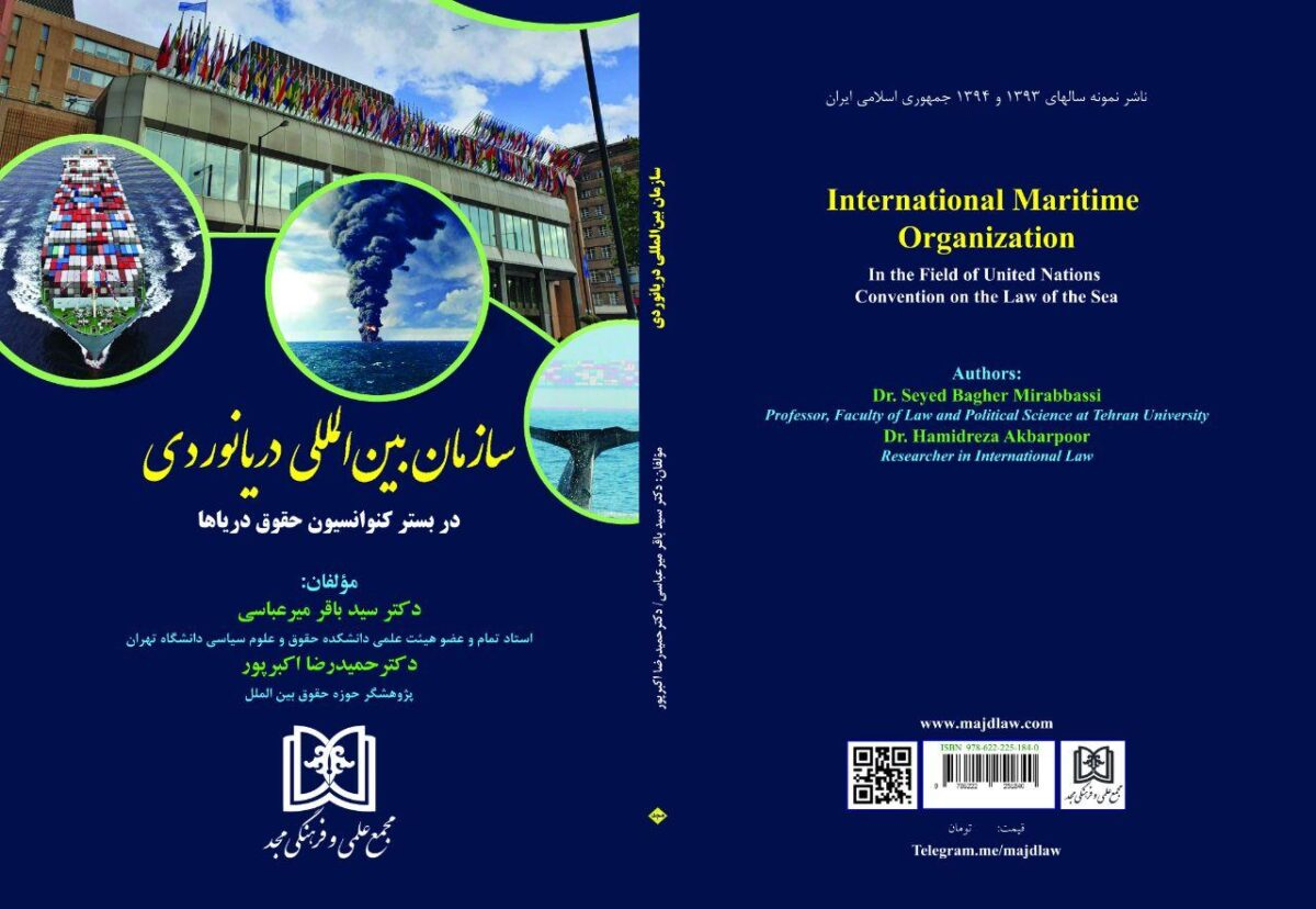 سازمان بینالمللی دریانوردی در بستر کنوانسیون حقوق دریاها