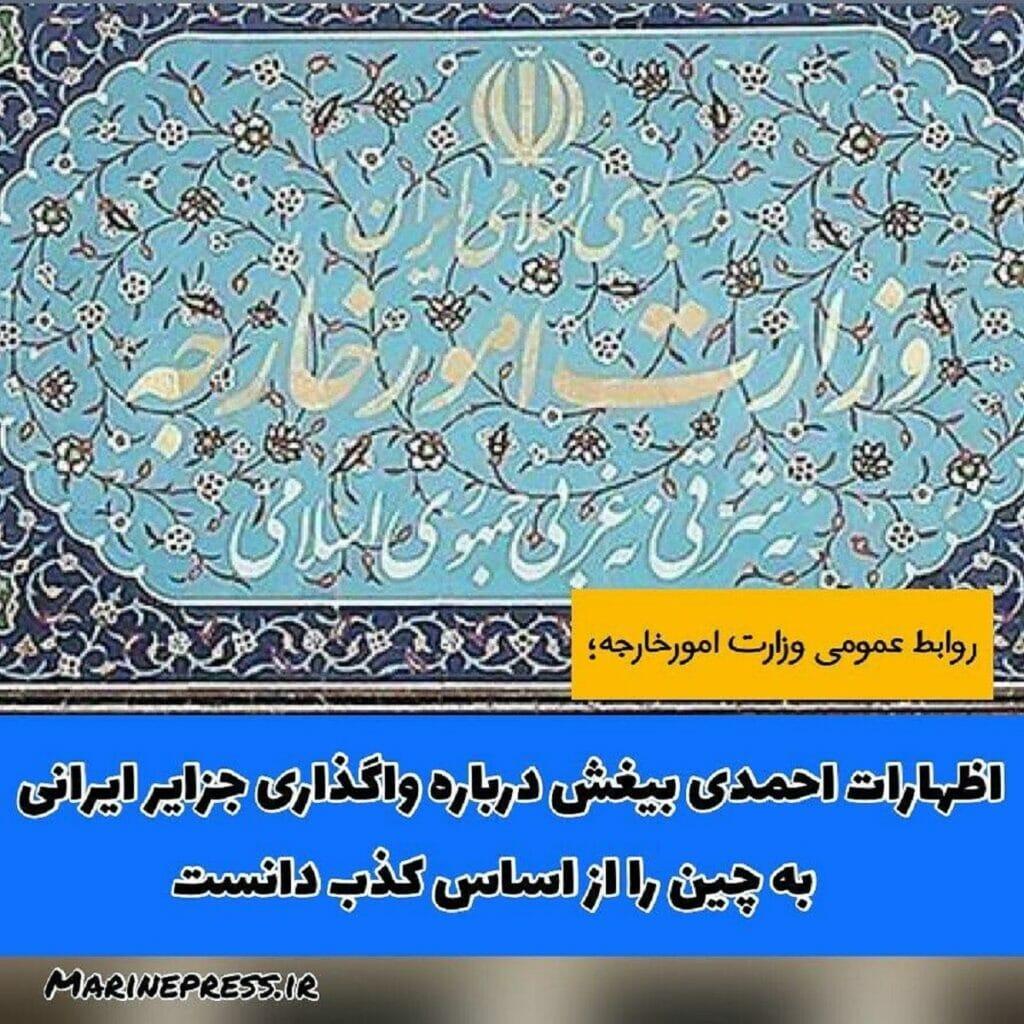 تکذیب سخنان نماینده مجلس در خصوص واگذاری جزایر ایرانی به چین