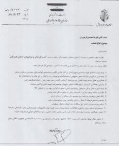 حکم انتصاب علیرضا محمدی کرجی ران به عنوان مدیرکل بنادر هرمزگان