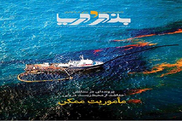 شماره 31 دور جدید ماهنامه بندر و دریا