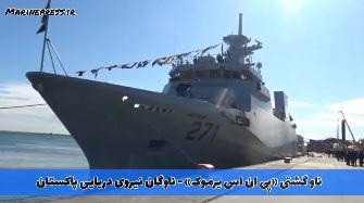 ناو گشتی یرموک نیروی دریایی پاکستان - PNS Yarmook
