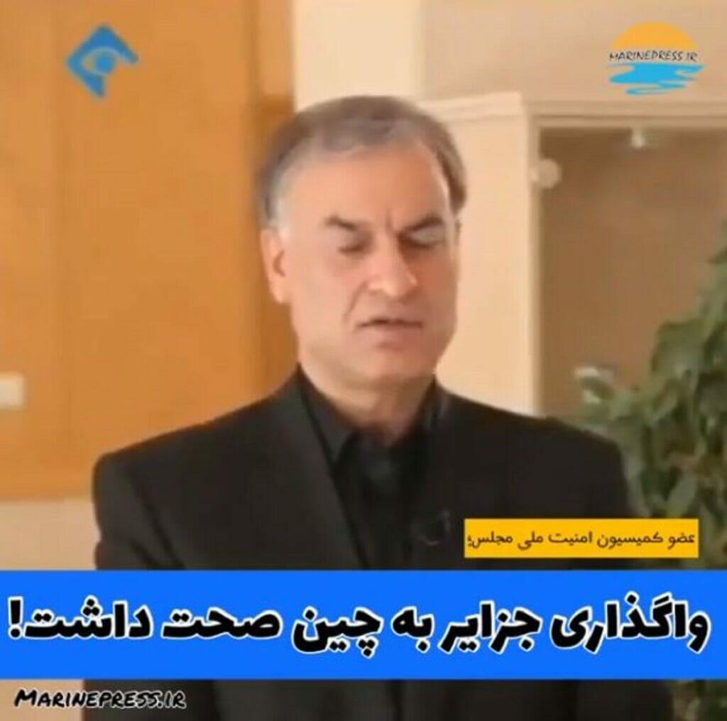 واگذاری جزایر ایرانی به چین