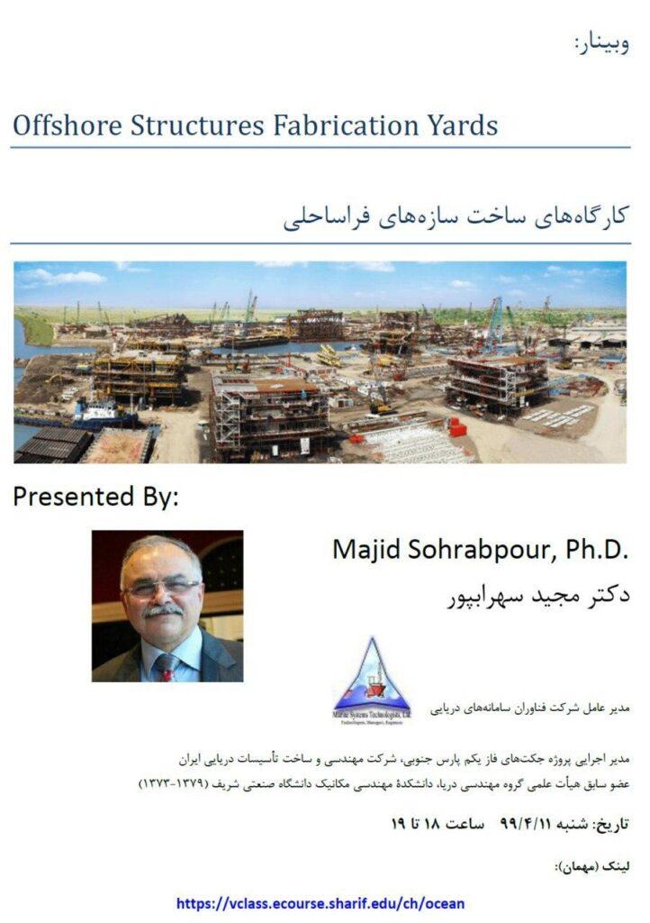 وبینار کارگاههای ساخت سازههای فراساحلی توسط دکتر مجید سهرابپور
