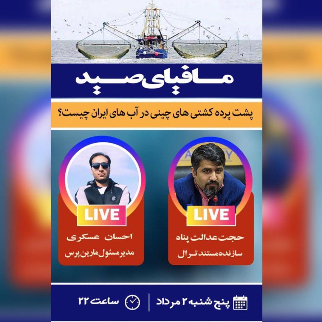 پشت پرده حضور کشتیهای چینی در آبهای ایران چیست؟