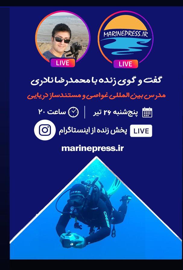 گفتوگوی زنده با محمدرضا نادری