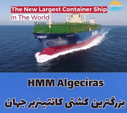 بزرگترین کشتی کانتینربر دنیا