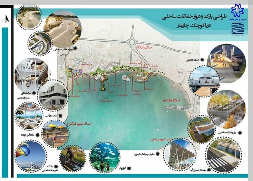 اینفوگرافیک طراحی پارک و دیوار حفاظت ساحلی دریا کوچک بندر چابهار