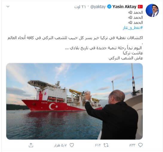 توییت یاسین اوکتای مشاور اردوغان در خصوص کشف نفت و گاز دریایی در دریایی سیاه توسط ترکیه