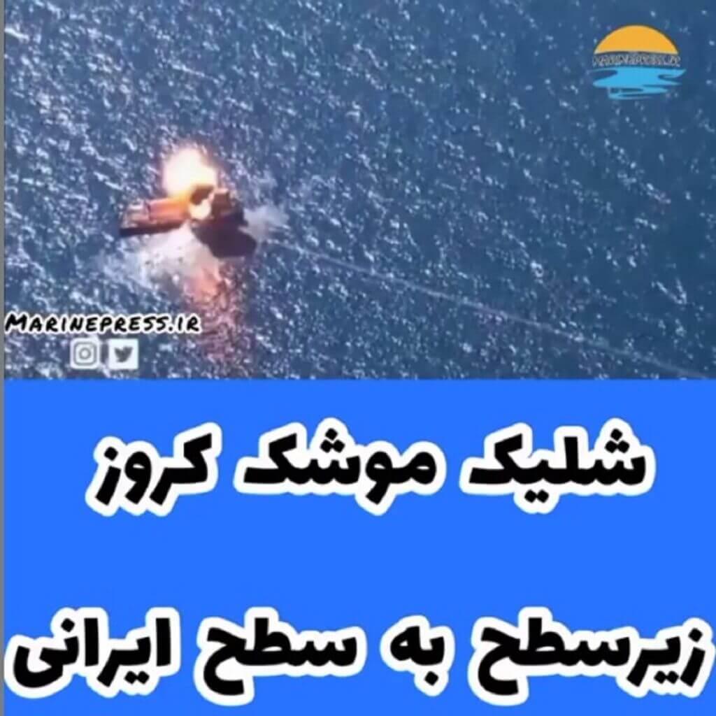 شلیک موشک کروز دریایی ایرانی