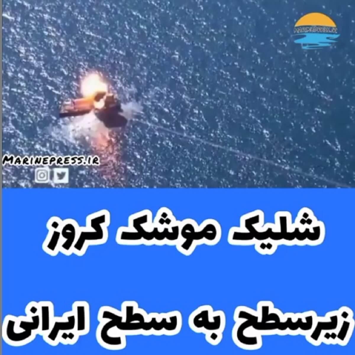 فیلم جدید از شلیک موشک کروز زیرسطح به سطح ایرانی