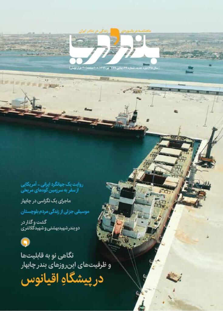 شماره 279 نشریه و ماهنامه بندر و دریا