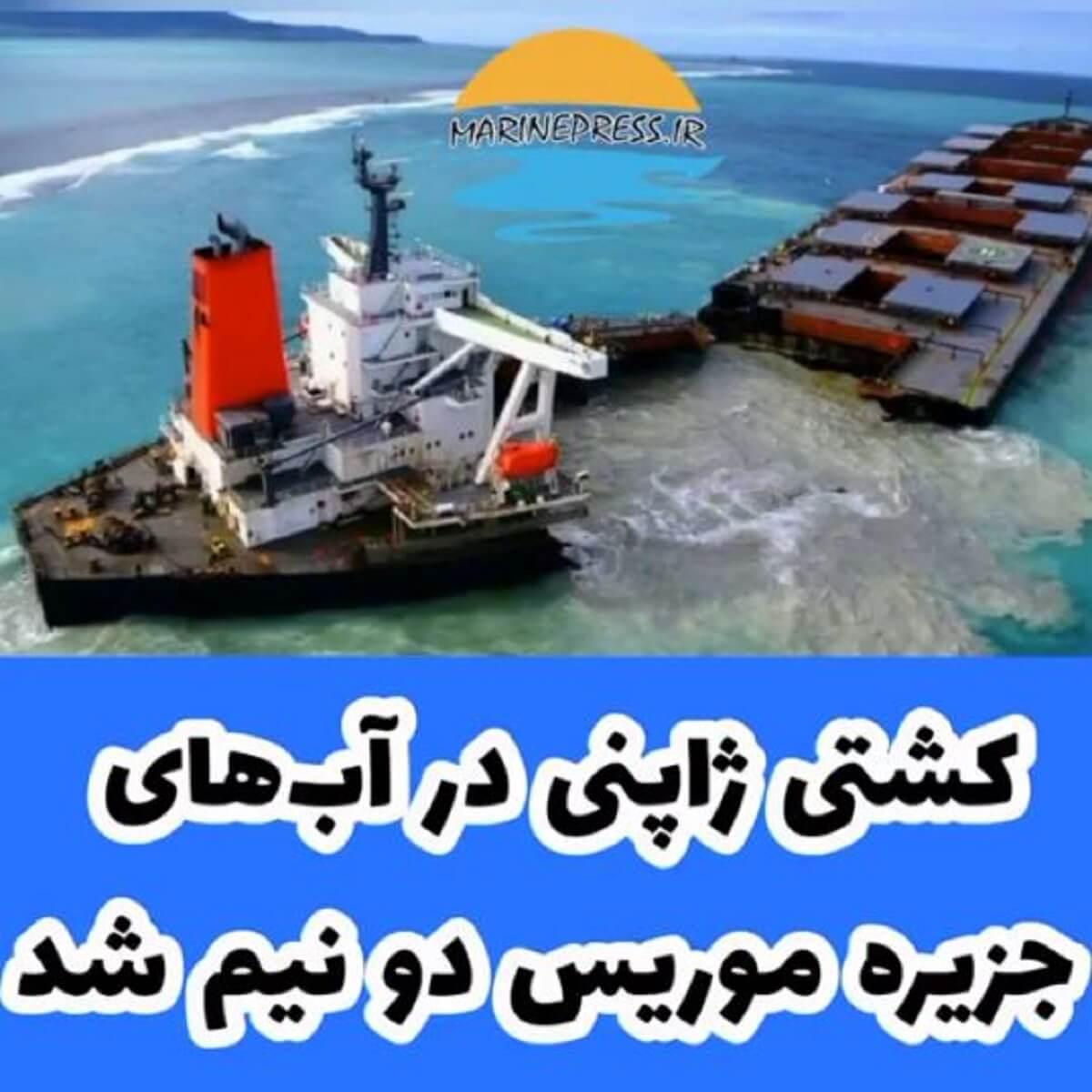 کشتی ژاپنی در آبهای جزیره موریس شکست
