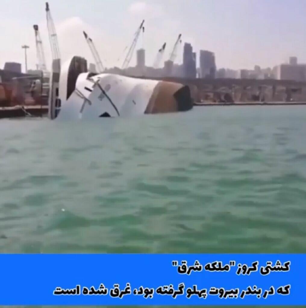 غرق کشتی کروز ملکه شرق