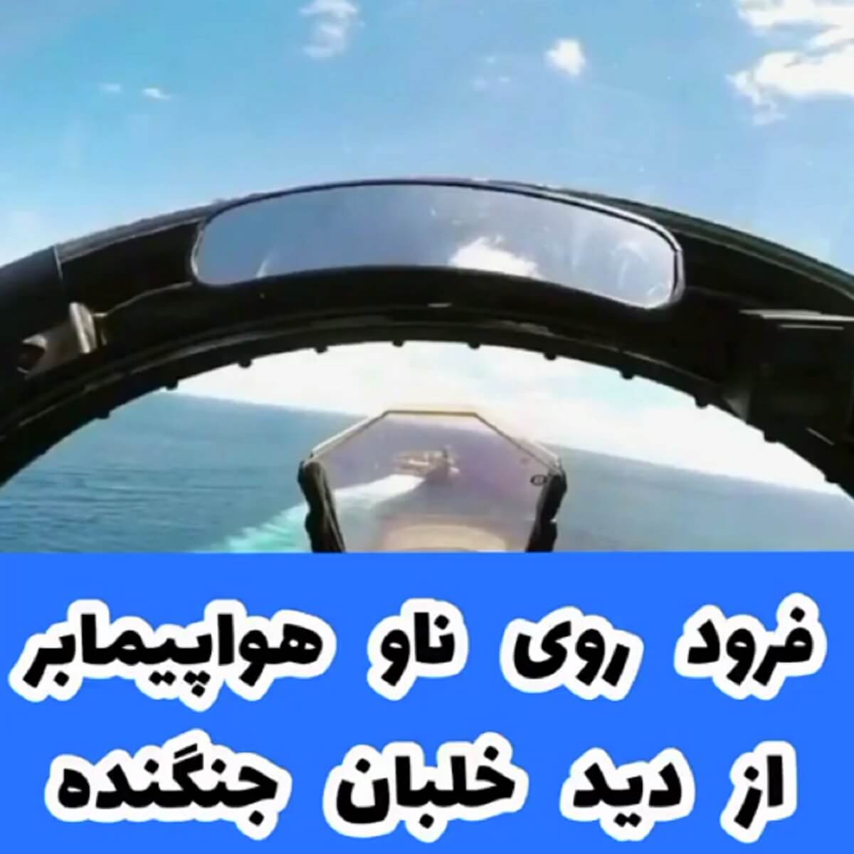 لحظه فرود روی ناو هواپیمابر از دید خلبان جنگنده
