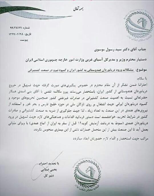 نامه اتحادیه مالکان کشتی به وزارت امور خارجه