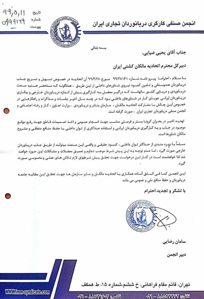 نامه انجمن صنفی کارگری دریانوردان تجاری ایران به اتحادیه مالکان کشتی