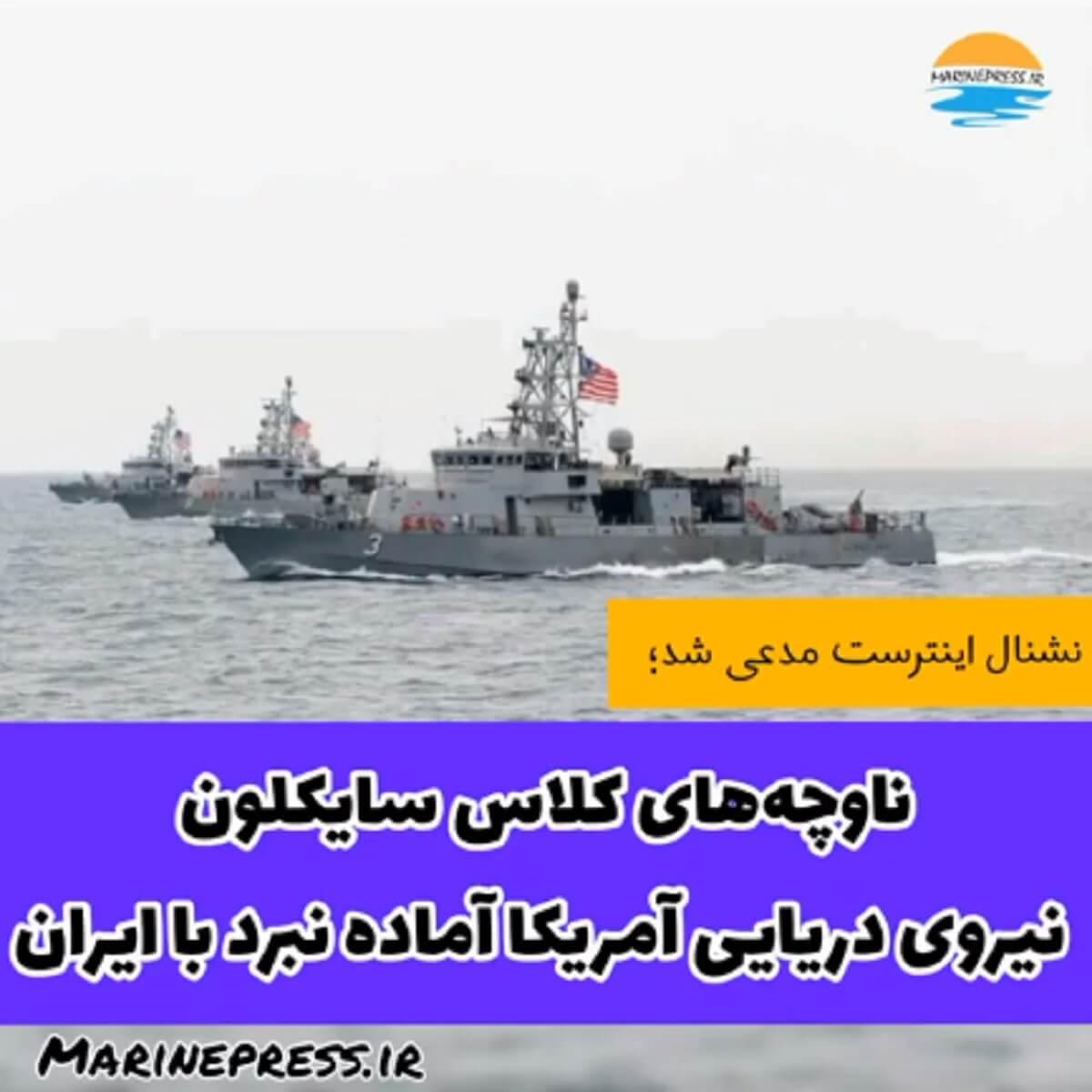 ناوچههای کلاس سایکلون نیروی دریایی آمریکا آماده نبرد با ایران