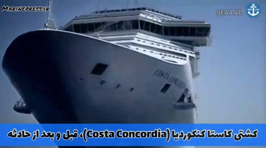 کشتی کاستا کنکوردیا Costa Concordia cruise ship