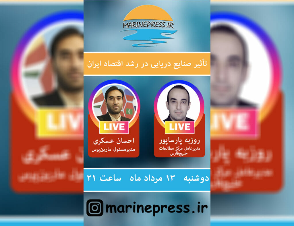 گفتوگوی زنده اینستاگرامی با روزبه پارساپور مدیرعامل مرکز مطالعات خلیج فارس