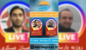 گفتوگوی زنده اینستاگرامی با روزبه پارساپور مدیرعامل مرکز مطالعات خلیجفارس