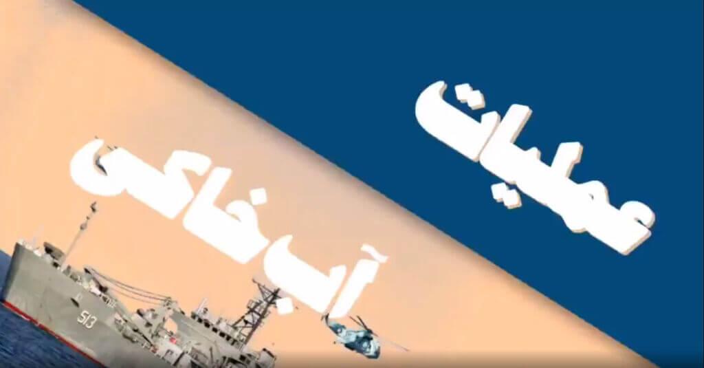 آشنایی با عملیات نظامی آب خاکی و هجوم به ساحل