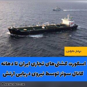 اسکورت کشتیهای تجاری ایران تا دهانه کانال سوئز توسط نیروی دریایی ارتش