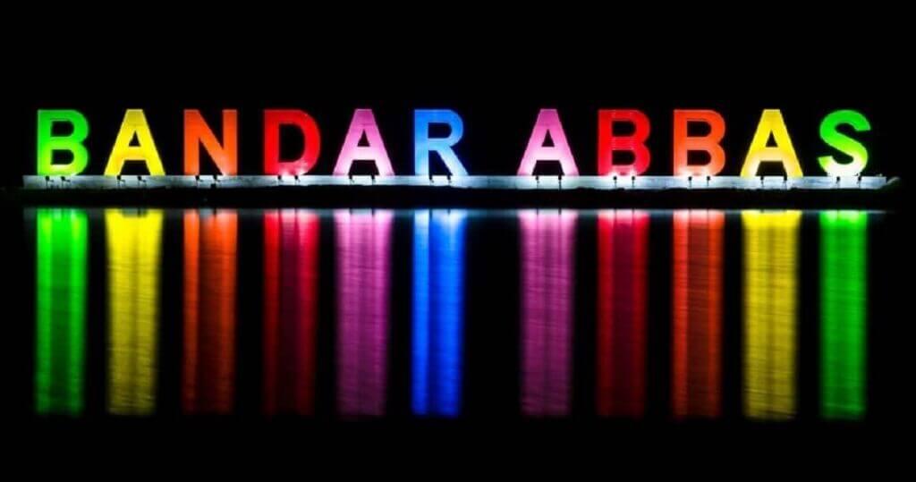 المان شهری بندرعباس در شب - BANDAR ABBAS
