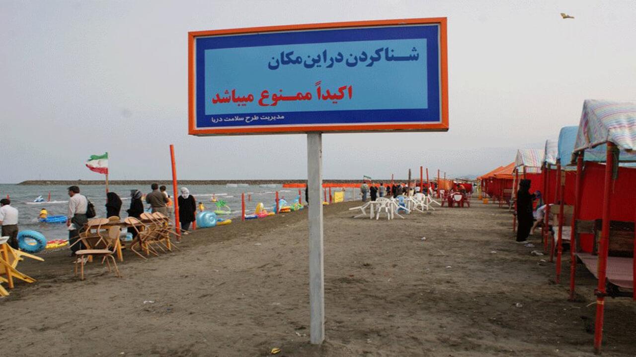 تابلو شنا ممنوع در ساحل و دریا