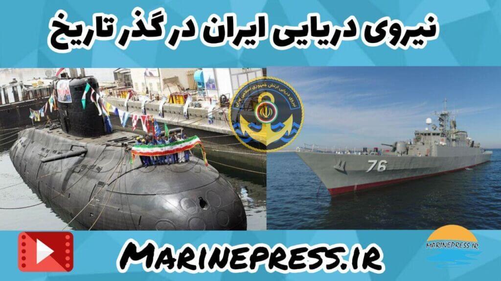 تاریخچه نیروی دریایی ایران در گذر تاریخ