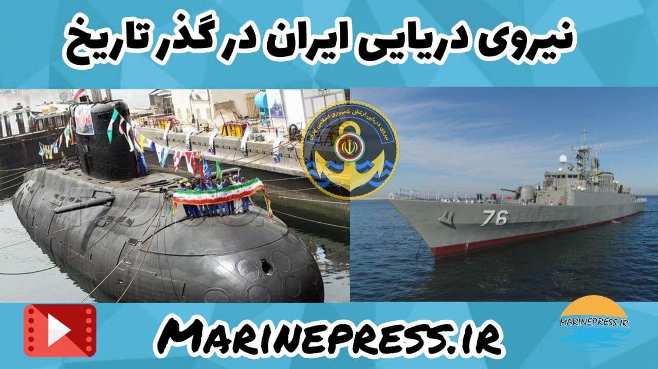 نیروی دریایی ایران در گذر تاریخ