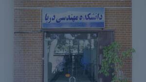 دانشکده مهندسی دریا دانشگاه صنعتی امیرکبیر