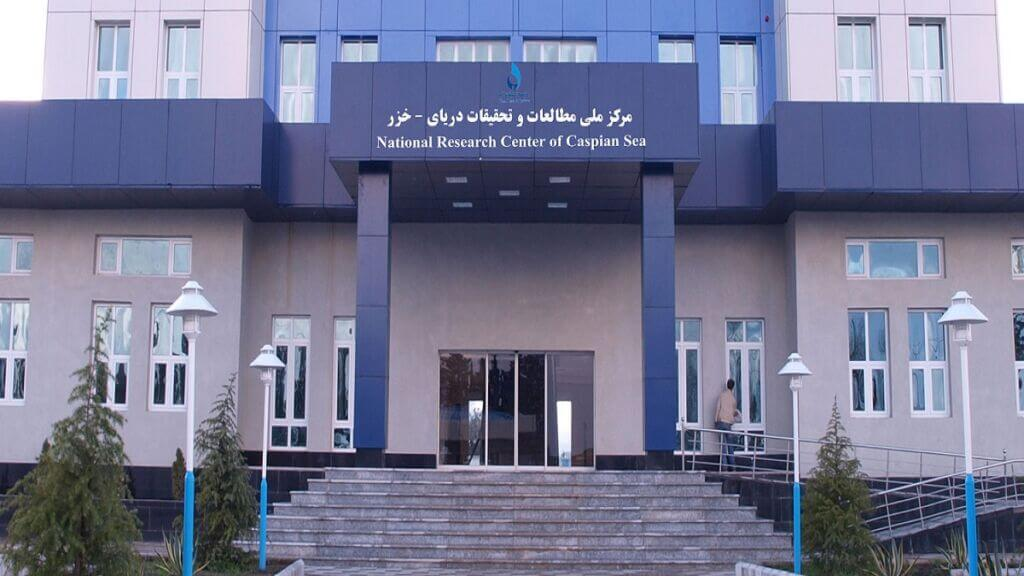 درب ورودی مرکز ملی مطالعات و تحقیقات دریای خزر موسسه علوم آب وزارت نیرو
