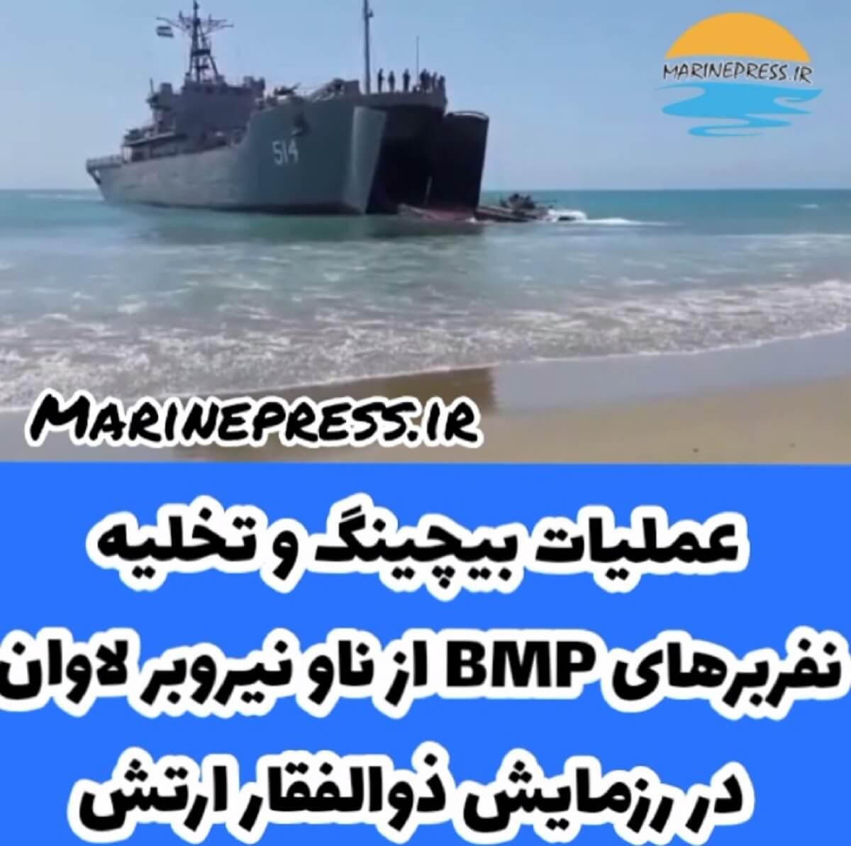 عملیات بیچینگ و تخلیه نفربرهای BMP از ناو نیروبر لاوان