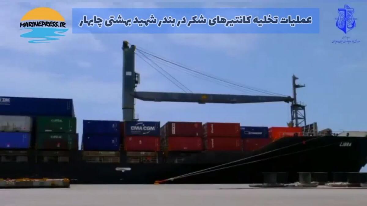 عملیات تخلیه کانتینرهای شکر در بندر شهید بهشتی