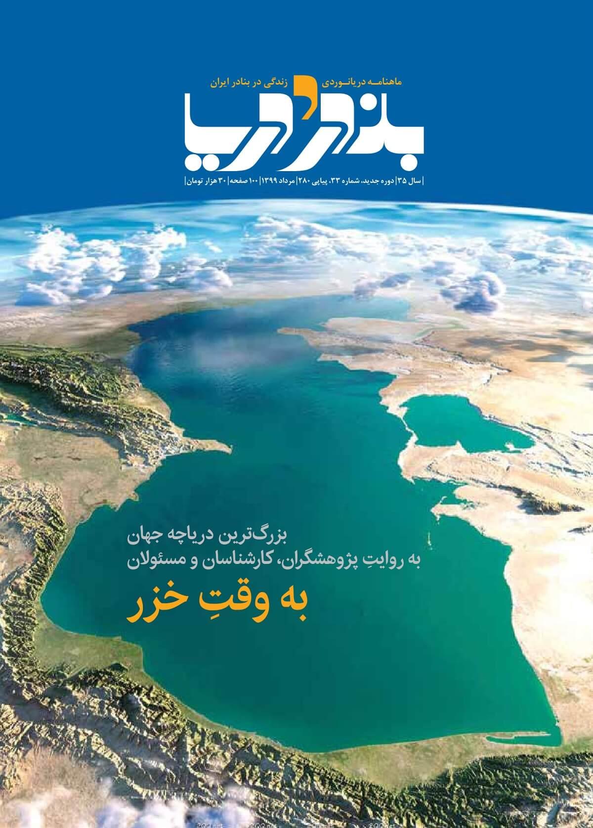 شماره 33 ماهنامه بندر و دریا منتشر شد
