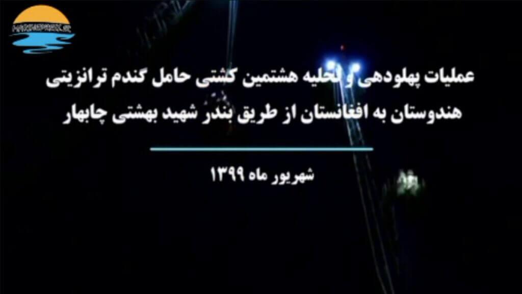پهلودهی و تخلیه کشتی حامل گندم در بندر شهید بهشتی چابهار