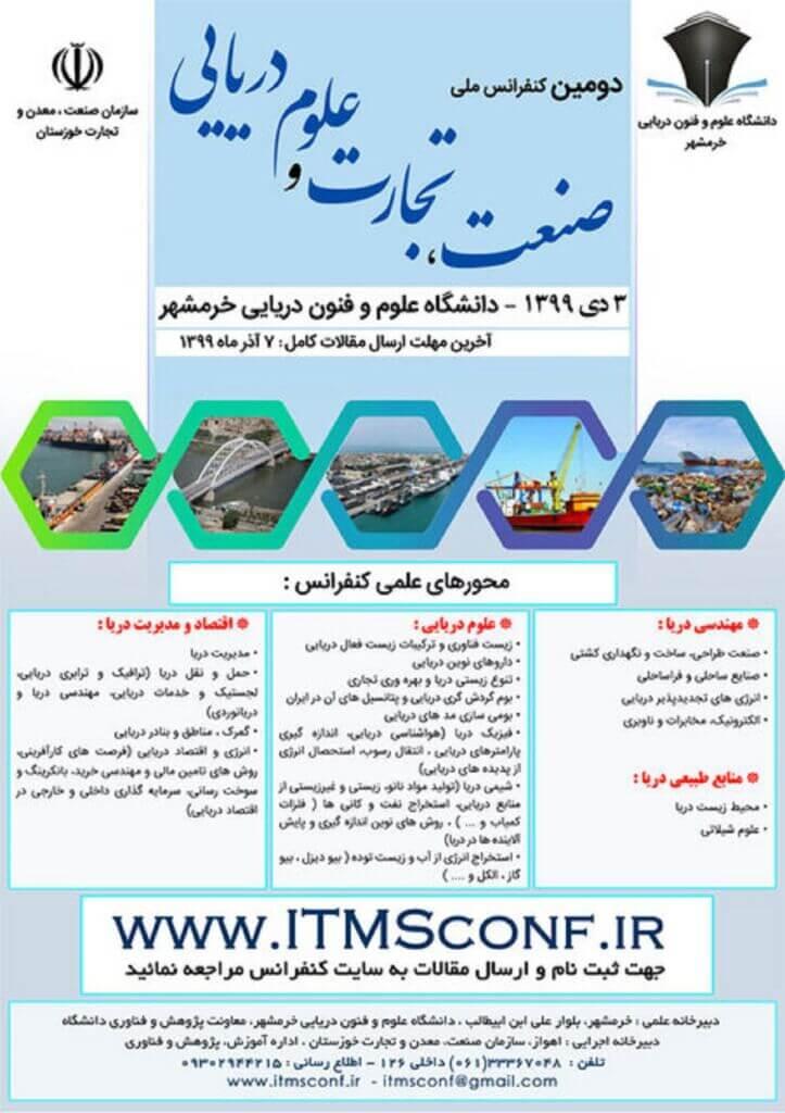 پوستر دومین کنفرانس ملی صنعت، تجارت و علوم دریایی در خرمشهر